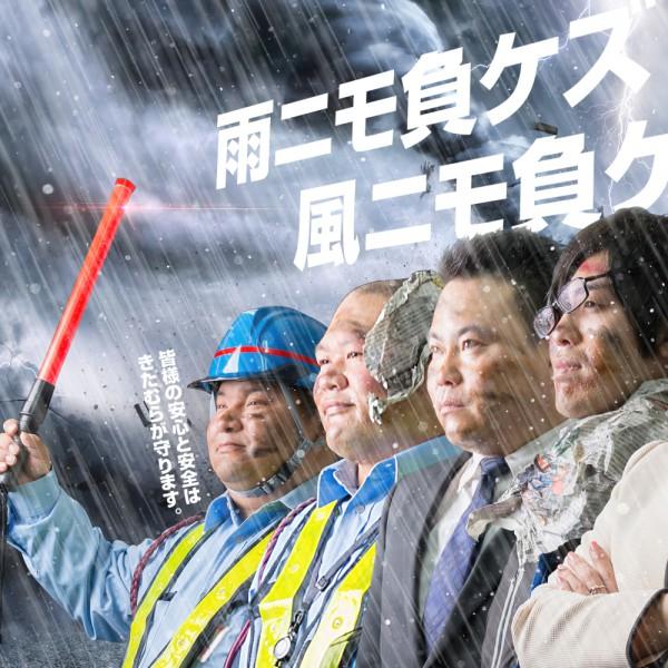 梅雨の警備広告