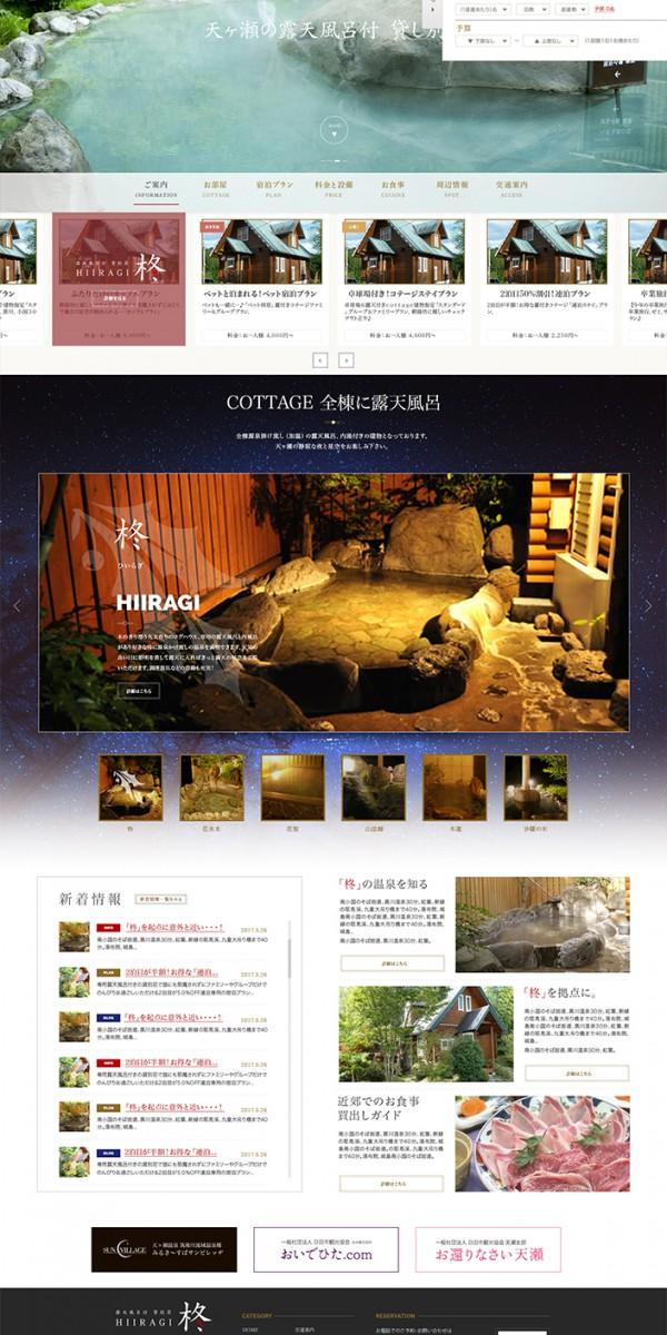 宿泊施設ウェブサイト